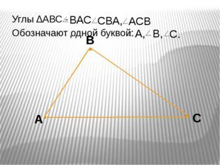 А В С Углы ∆АВС - Обозначают одной буквой: ВАС, СВА, АСВ А, В, С.