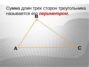 А В С Сумма длин трех сторон треугольника называется его периметром.