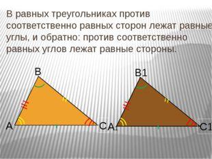 В равных треугольниках против соответственно равных сторон лежат равные углы,