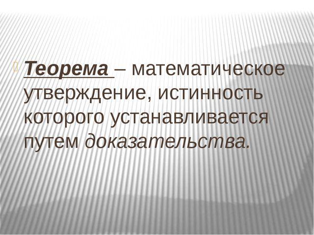 Теорема – математическое утверждение, истинность которого устанавливается пут...