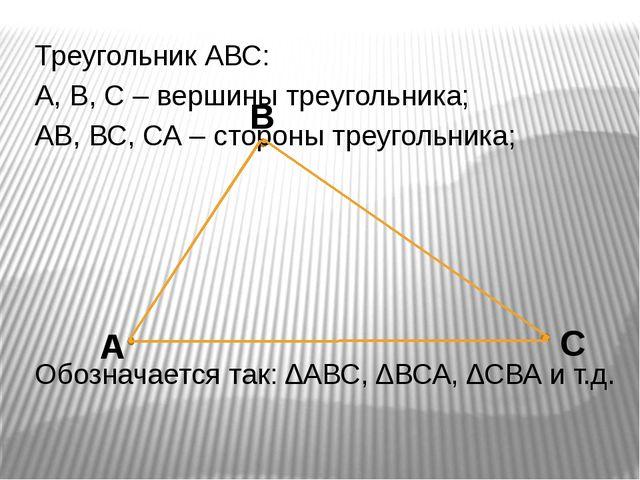 А В С Треугольник АВС: А, В, С – вершины треугольника; АВ, ВС, СА – стороны...