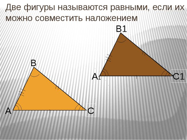 Две фигуры называются равными, если их можно совместить наложением А В С А1 В...