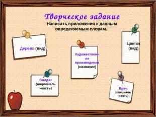 Творческое задание Написать приложения к данным определяемым словам. Дерево (