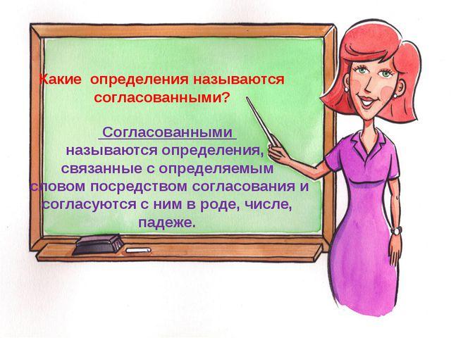 Какие определения называются согласованными? Согласованными называются опреде...