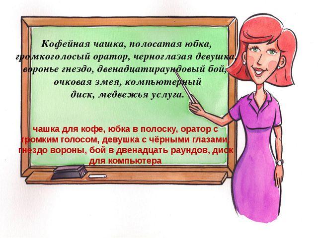 Кофейная чашка, полосатая юбка, громкоголосый оратор, черноглазая девушка, во...