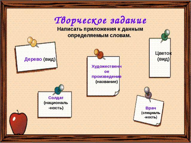 Творческое задание Написать приложения к данным определяемым словам. Дерево (...