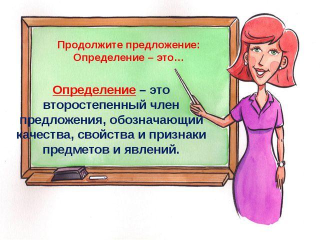 Продолжите предложение: Определение – это… Определение – это второстепенный ч...