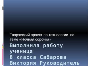 Выполнила работу ученица 8 класса Сабарова Виктория Руководитель проекта: Кай