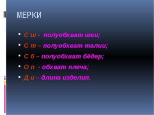 МЕРКИ С ш - полуобхват шеи; С т – полуобхват талии; С б – полуобхват бёдер; О