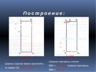 Построение: 3 ШАГ 4 ШАГ Ширину сорочки можно выполнять по мерке СБ: ВВ1= Сб:2