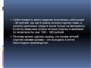 Себестоимость моего изделия получилась небольшая – 80 рублей, так как я сшил