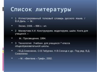 Список литературы   1 Иллюстрированный толковый словарь русского языка. / В
