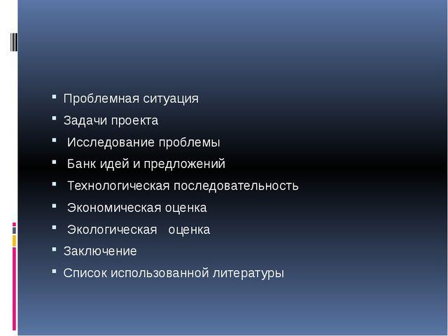 Проблемная ситуация Задачи проекта Исследование проблемы Банк идей и предлож...