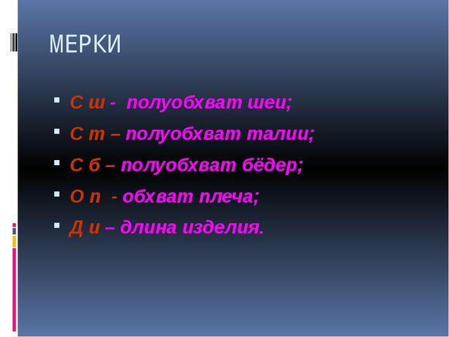 МЕРКИ С ш - полуобхват шеи; С т – полуобхват талии; С б – полуобхват бёдер; О...