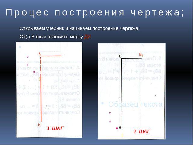 Процес построения чертежа; 1 ШАГ 2 ШАГ Открываем учебник и начинаем построени...
