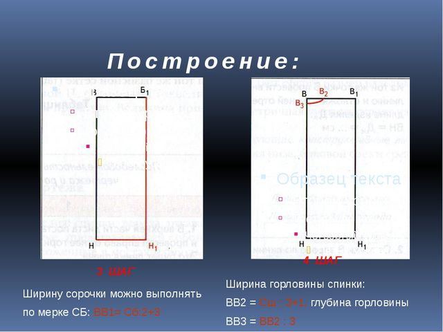 Построение: 3 ШАГ 4 ШАГ Ширину сорочки можно выполнять по мерке СБ: ВВ1= Сб:2...