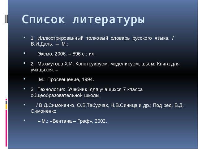 Список литературы   1 Иллюстрированный толковый словарь русского языка. / В...