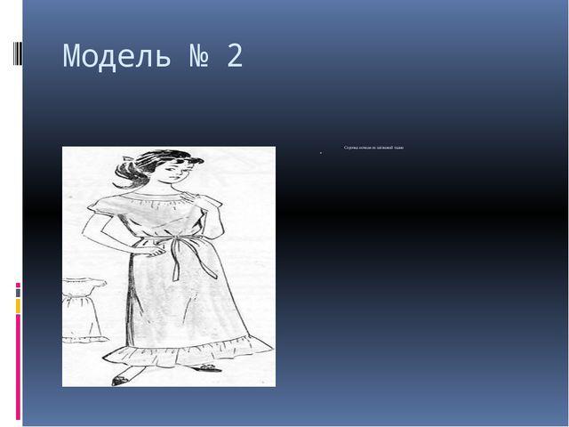 Модель № 2 Сорочка ночная из шёлковой ткани