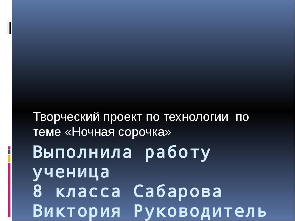 Выполнила работу ученица 8 класса Сабарова Виктория Руководитель проекта: Кай...