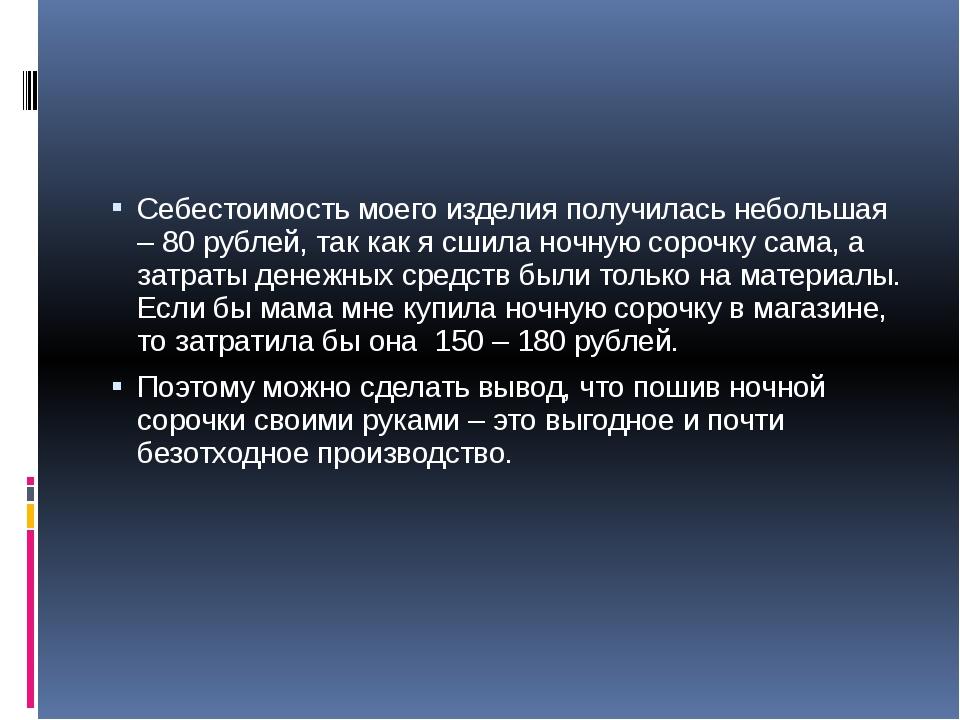 Себестоимость моего изделия получилась небольшая – 80 рублей, так как я сшил...