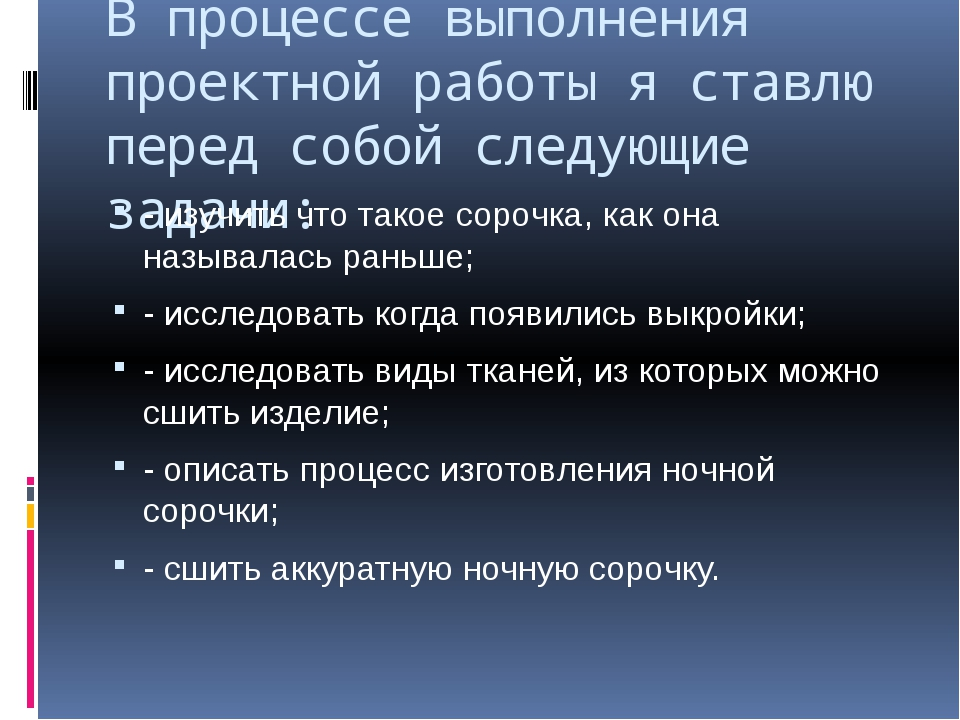 В процессе выполнения проектной работы я ставлю перед собой следующие задачи:...