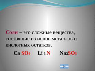 Соли – это сложные вещества, состоящие из ионов металлов и кислотных остатко