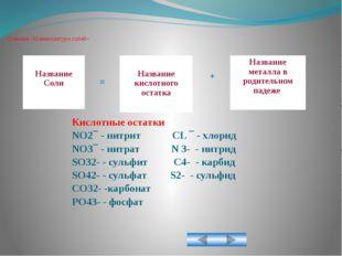 Станция «Номенклатура солей» + = Название Соли Название кислотного остатка На