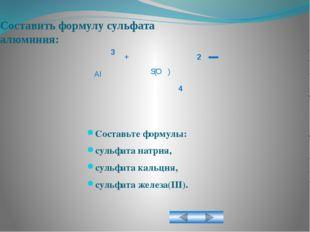 Составить формулу сульфата алюминия: Составьте формулы: сульфата натрия, суль