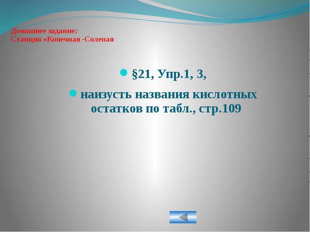 Домашнее задание: Станция «Конечная -Соленая §21, Упр.1, 3, наизусть названия...