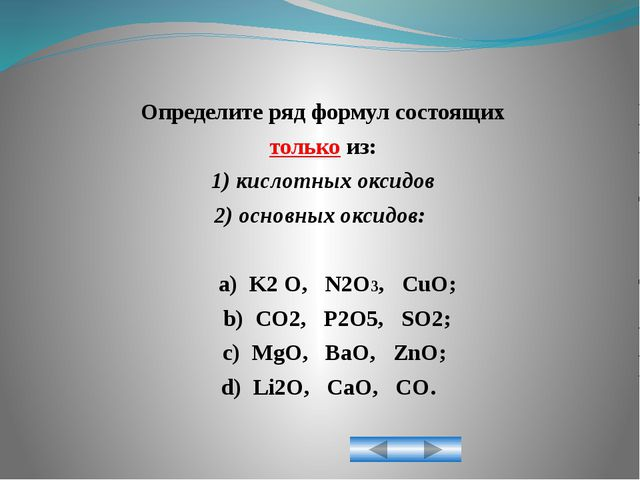 Определите ряд формул состоящих только из: 1) кислотных оксидов 2) основных о...