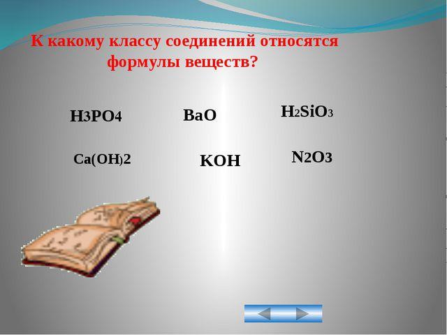 К какому классу соединений относятся формулы веществ? H3PO4 BaO Ca(OH)2 H2Si...