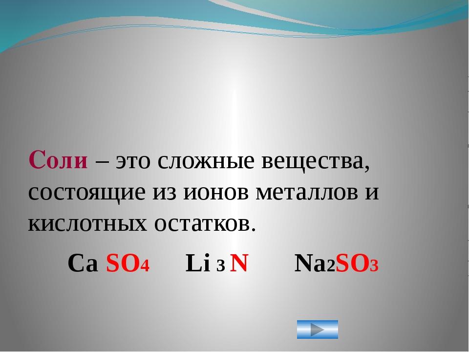 Соли – это сложные вещества, состоящие из ионов металлов и кислотных остатко...