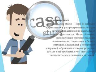 Анализ конкретных ситуаций (case-study) — один из наиболее эффективных и расп