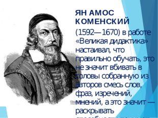 ЯН АМОС КОМЕНСКИЙ (1592—1670) в работе «Великая дидактика» настаивал, что пра