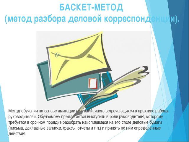 БАСКЕТ-МЕТОД (метод разбора деловой корреспонденции). Метод обучения на основ...