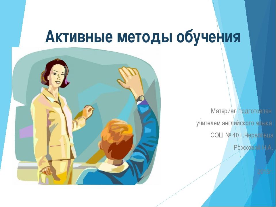 Активные методы обучения Материал подготовлен учителем английского языка СОШ...