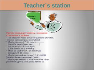 Teacher`s station Учитель показывает табличку с названием «The teacher`s stat