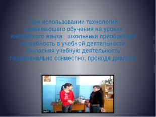 При использовании технологий развивающего обучения на уроках английского язык