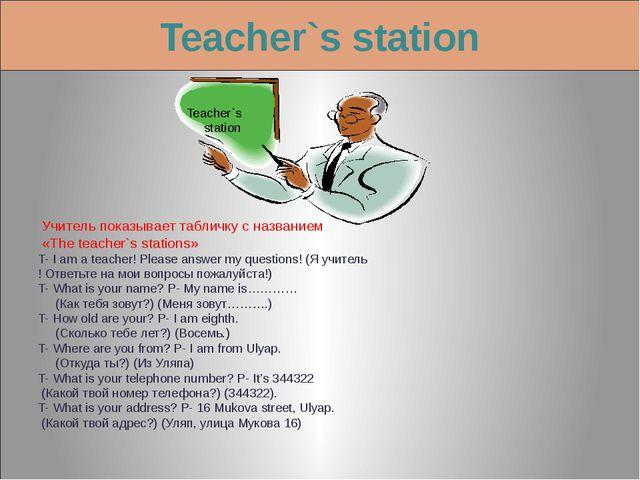 Teacher`s station Учитель показывает табличку с названием «The teacher`s stat...