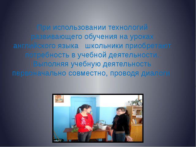 При использовании технологий развивающего обучения на уроках английского язык...