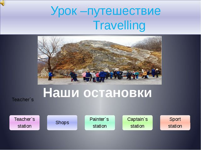 Урок –путешествие Travelling Наши остановки