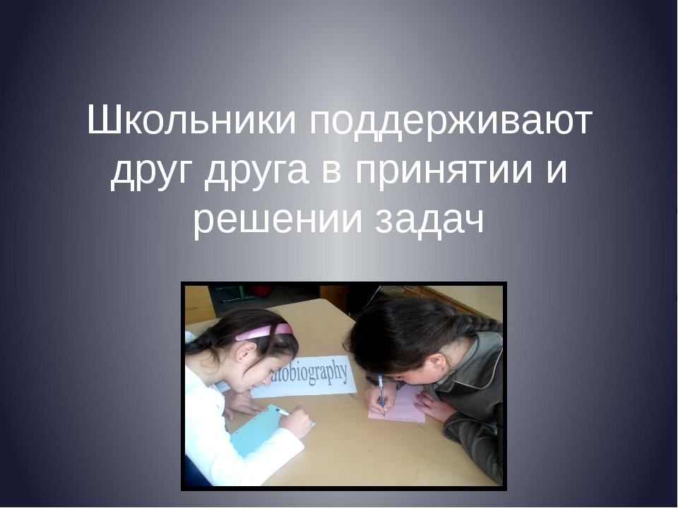 Школьники поддерживают друг друга в принятии и решении задач