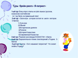 Туры брейн-ринга «Я-патриот» 1-ый тур: Блиц-опрос ответы на трёх языках /рус