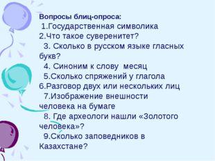 Вопросы блиц-опроса: 1.Государственная символика 2.Что такое суверенитет? 3.