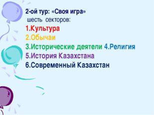2-ой тур: «Своя игра» шесть секторов: 1.Культура 2.Обычаи 3.Исторические деят