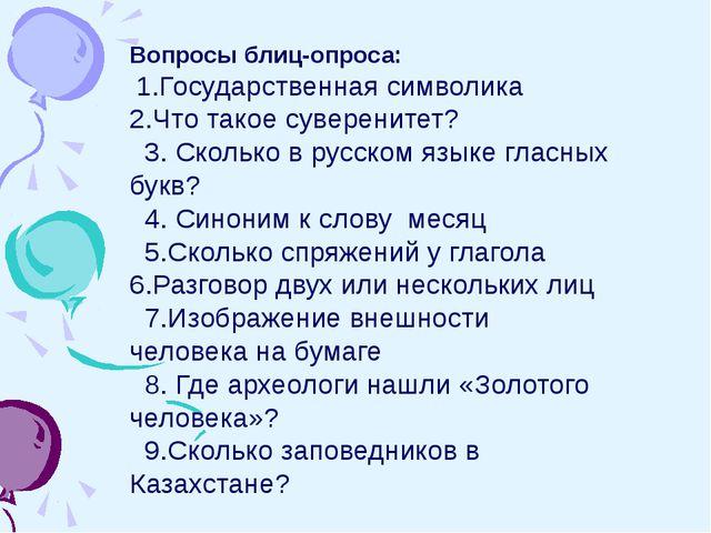 Вопросы блиц-опроса: 1.Государственная символика 2.Что такое суверенитет? 3....