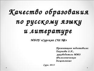 Качество образования по русскому языку и литературе МБОУ «Сурская СШ №2» През