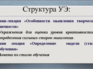 Структура УЭ: Мини-лекция «Особенности мышления творческой личности» Упражнен