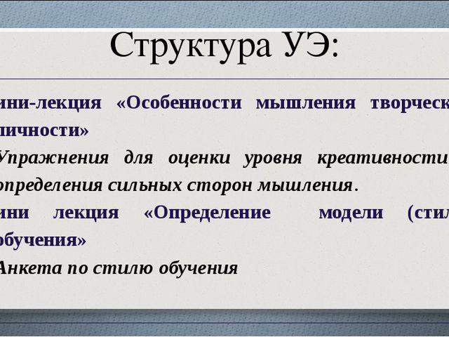 Структура УЭ: Мини-лекция «Особенности мышления творческой личности» Упражнен...