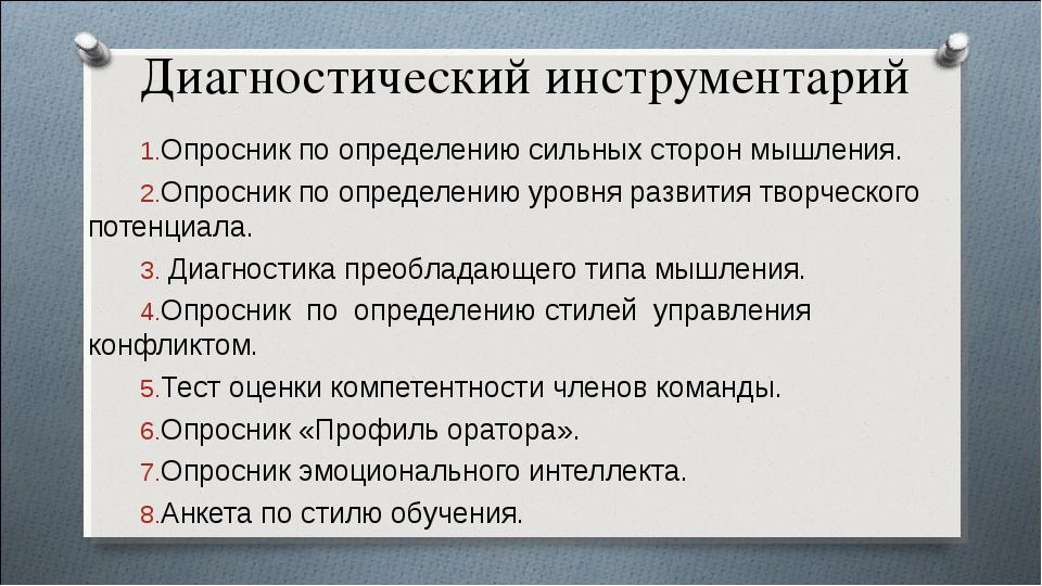 Диагностический инструментарий Опросник по определению сильных сторон мышлени...